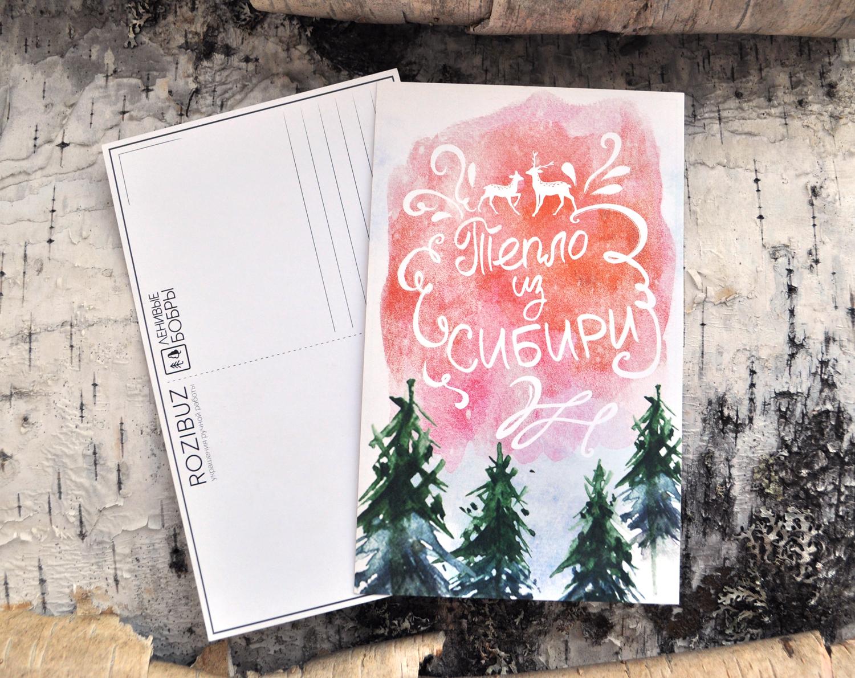 Картинки, открытки сибирь
